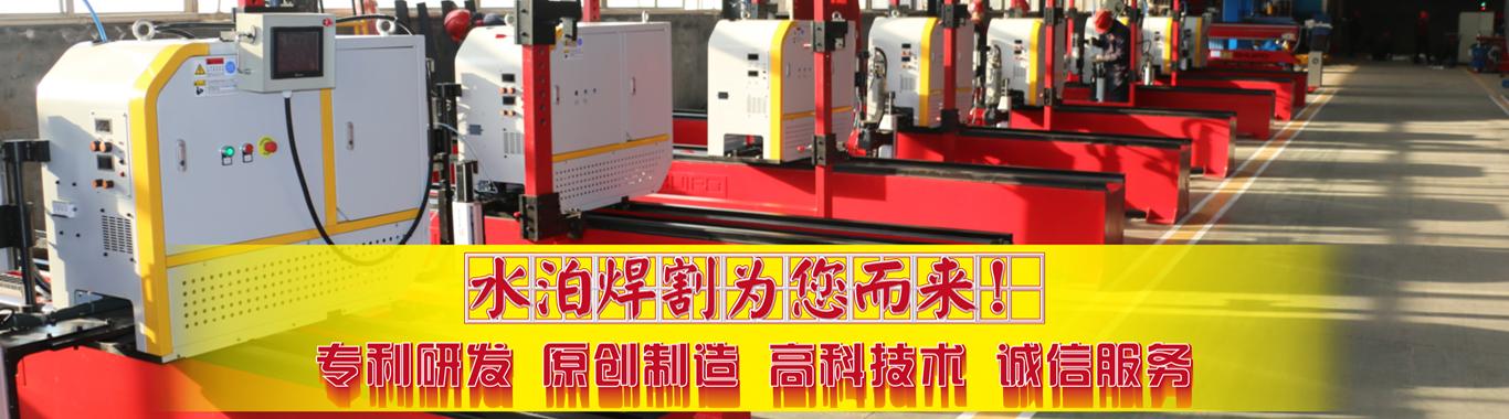 水泊瓦楞板自动焊接机领航焊接行业